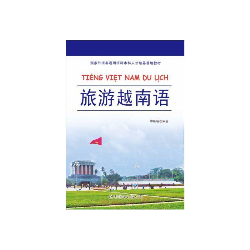 旅游越南语