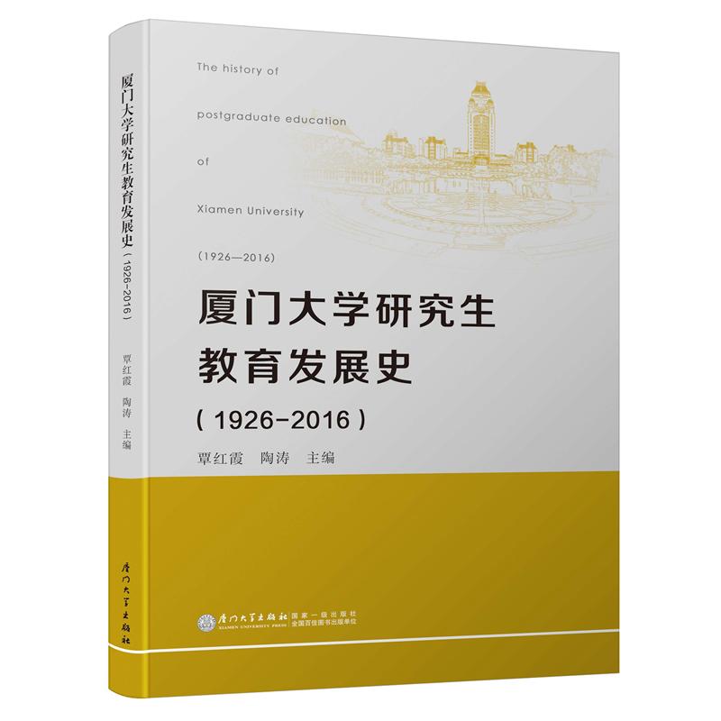 厦门大学研究生教育发展史(1926-2016)