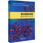蛋白质晶体结构解析原理与技术