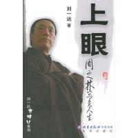 【正版二手书9成新左右】上眼:周之林写意人生 刘一达 北京出版社
