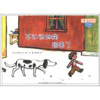 铃木绘本郁金香系列:不认识的狗跟来了(适读年龄3-6岁)