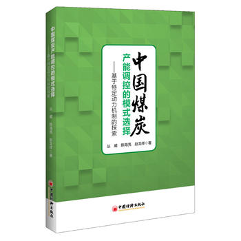 中国煤炭产能调控的模式选择:基于特定动力机制的探索 丛威 陈海亮 赵龙祥 中国经济出版社 正版书籍!好评联系客服优惠!谢谢!