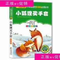 [二手书旧书9成新教材]小狐狸买手套彩图注音版中外名著儿童文学(