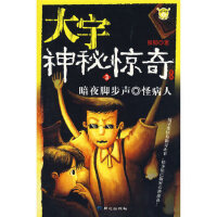 大宇神秘惊奇3:暗夜脚步声、怪病人 张韧 北京日报出版社(原同心出版社) 9787807164760