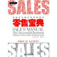 零售宝典:美国西尔斯百货销售培训( 世界经典营销译著,宝洁、家乐福、沃尔玛等员工已从中受益,来自美国的《顾客为什么购买