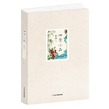 四季小品  (每一个四季,都是自己的人生!原《三联生活周刊》主编朱伟先生退而不休,2016年惊鸿之作~) 一本有书香气和温暖感的书。——朱伟