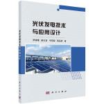 光伏发电技术与应用设计