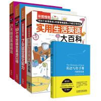 零基础英语入门套装(词汇+听力+语法+口语+写作.套装共5册.赠音频)