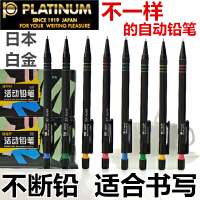 Platinum白金 MPH-3 防断铅不断芯自动铅笔 0.5mm男女学生作业考试绘图活动铅日本漫画手绘书写/可装HB
