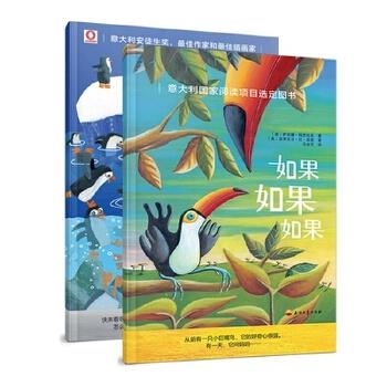 全2册许多许多许多3-8岁儿童绘本图画书亲子共读互动睡前故事书