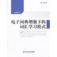 电子词典增强下的词汇学习模式,蔡晖,知识产权出版社,9787513011402【正版保证 放心购】