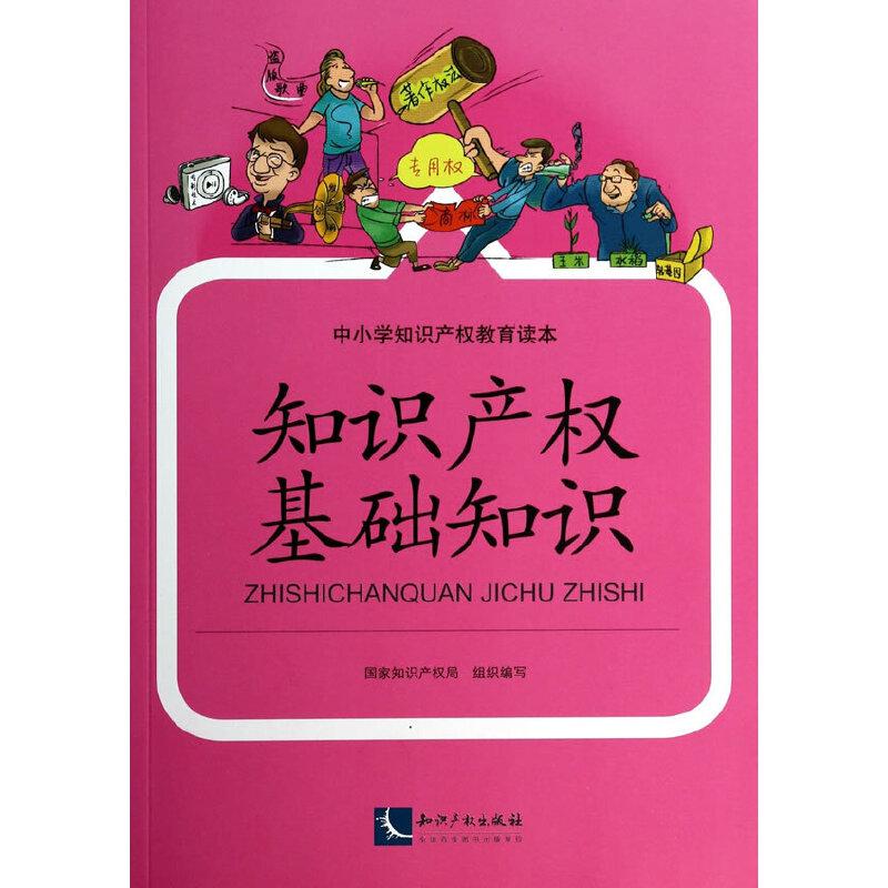 中小学知识产权教育读本——知识产权基础知识