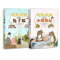 成长记忆・世界名著・小熊维尼、兔子坡 (套装共2册) 无障碍阅读彩图注音版