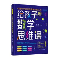 给孩子的数学思维课(院士、长江学者、科学家们联袂推荐的数学思维书!)