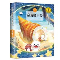 金海螺小屋 金波 南京大学出版社 9787305202278 新华书店 正版保障