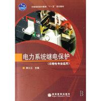 电力系统继电保护(非继电专业适用),李火元,高等教育出版社,9787040196603【正版保证 放心购】