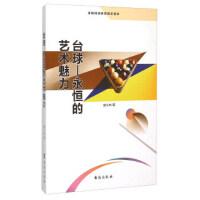 台球 永恒的艺术魅力(全民阅读体育知识读本) 盛文林 台海出版社 9787516804230