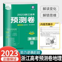 天星教育金考卷百校联盟系列高考预测卷地理浙江专用2021版