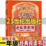 老鼠娶新娘21世纪出版社一年级必读经典书目二年级课外阅读必读蒲蒲兰绘本馆精装绘本故事书7-10岁中国神话故事睡前故事阅
