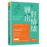 睡出好情绪:给焦虑、抑郁、惊恐、高压等人群的高效睡眠书