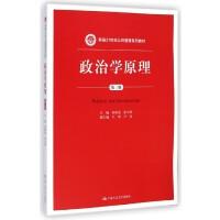 政治学原理(第3版新编21世纪公共管理系列教材)