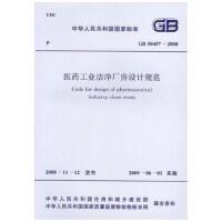 GB50457-2008 医药工业洁净厂房设计规范