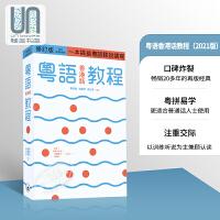 粤语 香港话 教程 初学广东话入门书 MP3光盘 港版正货