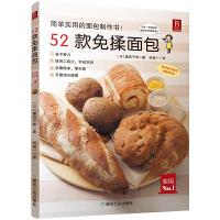 52款免揉面包 巧厨娘妙手烘焙 烤箱食谱妙手烘培 免揉面包制作 从零开始学烘焙书 面包制作数据