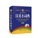 学生实用汉英小词典(第3版)