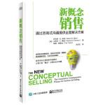 新概念销售:通过咨询式沟通提供全面解决方案