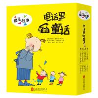 电话里的童话:魔法故事:灰姑娘+睡美人等(全10册)