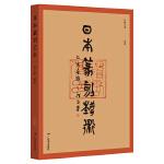 日本篆刻艺术