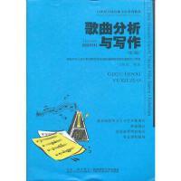 【正版二手书9成新左右】歌曲分析与写作 方智诺 西南师范大学出版社