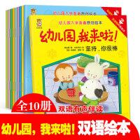全10册幼儿园入学准备原创绘本 幼儿园我来了 双语有声扫码听故事美绘本儿童3-6周岁幼儿园故事书小中大班儿童情绪管理与