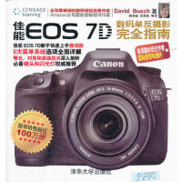 【旧书二手书9成新】佳能 EOS 7D数码单反摄影完全指南 (美)布什,杨燕超 9787302278290 清华大学出