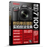 尼康D7100数码单反摄影实拍技法宝典 广角势力 人民邮电出版社 9787115355393