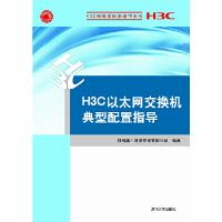 H3C以太网交换机典型配置指导(H3C网络学院参考书系列)杭州华三通信技术有限公司清华出版社9787302284154