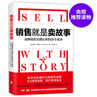 销售就是卖故事(微软宝洁等500强销售员都在用的销售技巧)