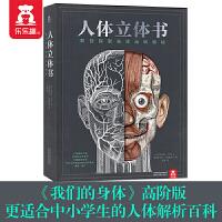 人体立体书:解剖探索身体运转奥秘(我们的身体高阶版,更适合中小学生阅读的人体解析百科)