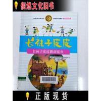 【二手正版9成新现货】长袜子皮皮教训鲨鱼 /(瑞典)林格伦 中国少年儿童出版社