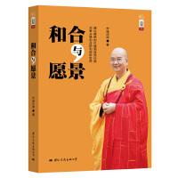 【正版二手书9成新左右】学诚法师文集:和合与愿景 学诚法师 国际文化出版公司