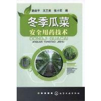 冬季瓜菜安全用药技术