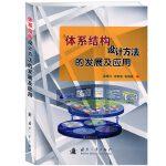 体系结构设计方法的发展及应用