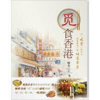 【二手书8成新】觅食香港 晓莫 广东南方日报出版社