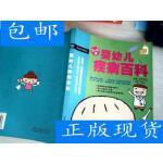 [二手旧书9成新]婴幼儿疾病百科(0~6岁) /[日]细谷亮太 著;?