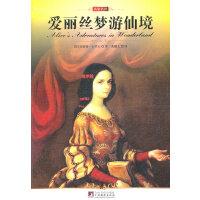名家名译:爱丽丝梦游仙境(全译版本,著名翻译家、教授黄健人译作,畅销一百多年的童话,至今依然魅力如初。)