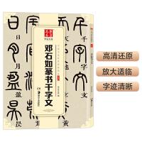 华夏万卷 中国书法传世碑帖精品 小篆02:邓石如篆书千字文