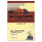 建筑工人安全生产知识读本(附漫画版安全手册)