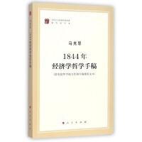1844年经济学哲学手稿(***作单行本)/马列主义经典作家文库