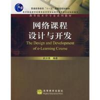 【正版二手书9成新左右】网络课程设计与开发 武法提 高等教育出版社